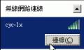 校園網路無線漫遊服務WPA2-EAP設定Windows7篇