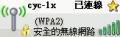校園網路無線漫遊服務WPA2-EAP設定WindowsXP篇