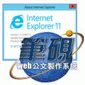 在Win8.1+IE11運行雲端公文系統(接收端)